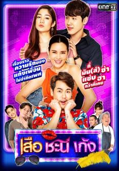 Seua Chanee Gayng: Season 5