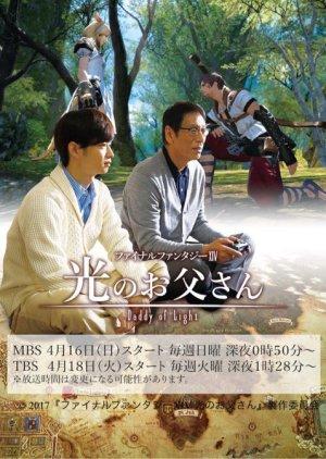 Final Fantasy XIV: Hikari no Otousan (2017) poster