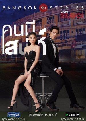 Bangkok Love Stories: Charming Person (2017) poster