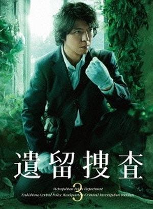 Iryu Sousa 3 (2013) poster
