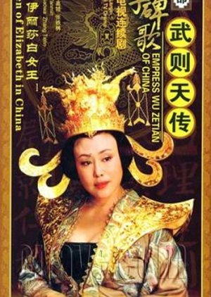 who was empress wu