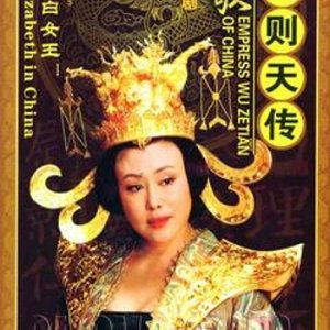 03dc4b044 Empress Wu Zetian of China (2007) - Episodes - MyDramaList