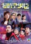 Time-Travel: Hong Kong - (dramas)