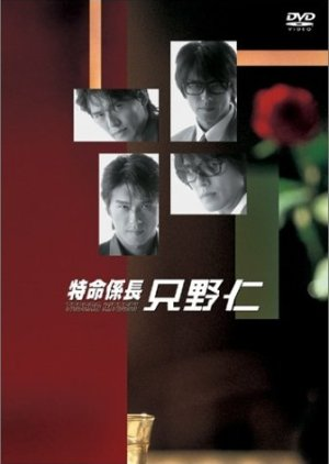 Tokumei Kakarichou Tadano Hitoshi Returns (2004) poster