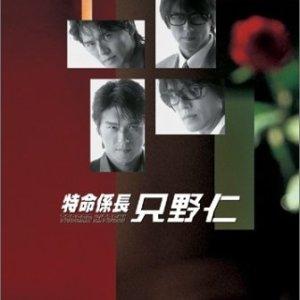 Tokumei Kakarichou Tadano Hitoshi Returns (2004) photo