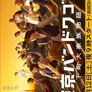 Tokyo Bandwagon (2013) photo