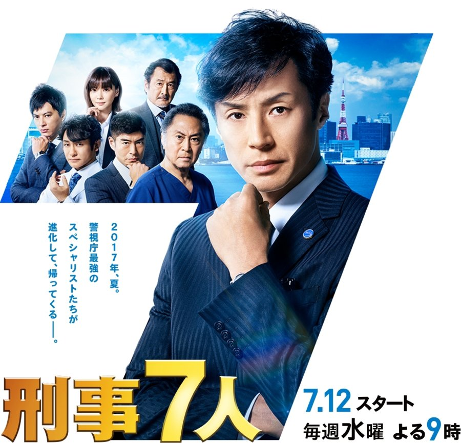 Season 3 2017 Ep 13 123movies To: Keiji 7-nin Season 3 (2017)