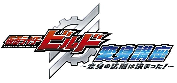 Kamen Rider Build: Transformation Course