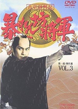 Abarenbo Shogun: Season 3 (1988) poster