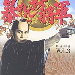 Abarenbo Shogun: Season 3 (1988) photo