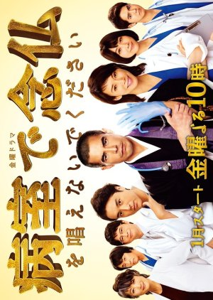 Byoshitsu de Nembutsu o Tonaenaide Kudasai (2020) poster