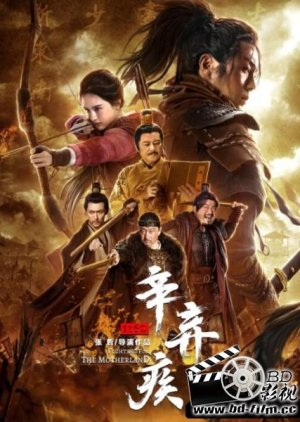 Fighting for the Motherland (2020) HDRip Chinese Full Movie Watch Online Free