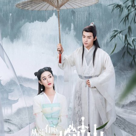 Once Upon a Time in Lingjian Mountain (2019) photo