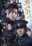 Upcoming Chinese dramas in 2019