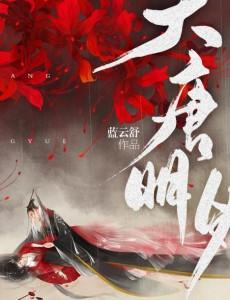 Da Tang Ming Yue (2020) poster