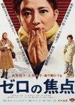 Japanese Films 1961-1970