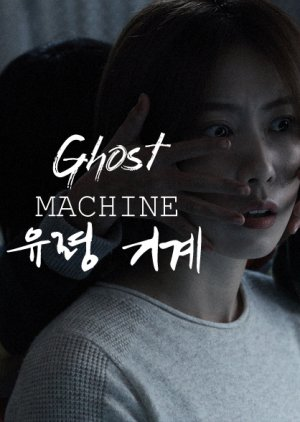 Ghost Machine (2018) poster
