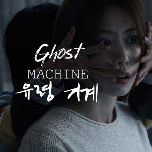 Ghost Machine (2018) photo