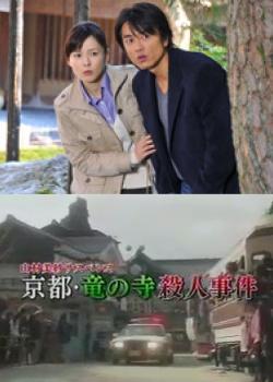 Yamamura Misa Suspense: The Kyoto Dragon Temple Locked Room Murder