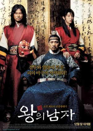 The King and the Clown (2005) poster