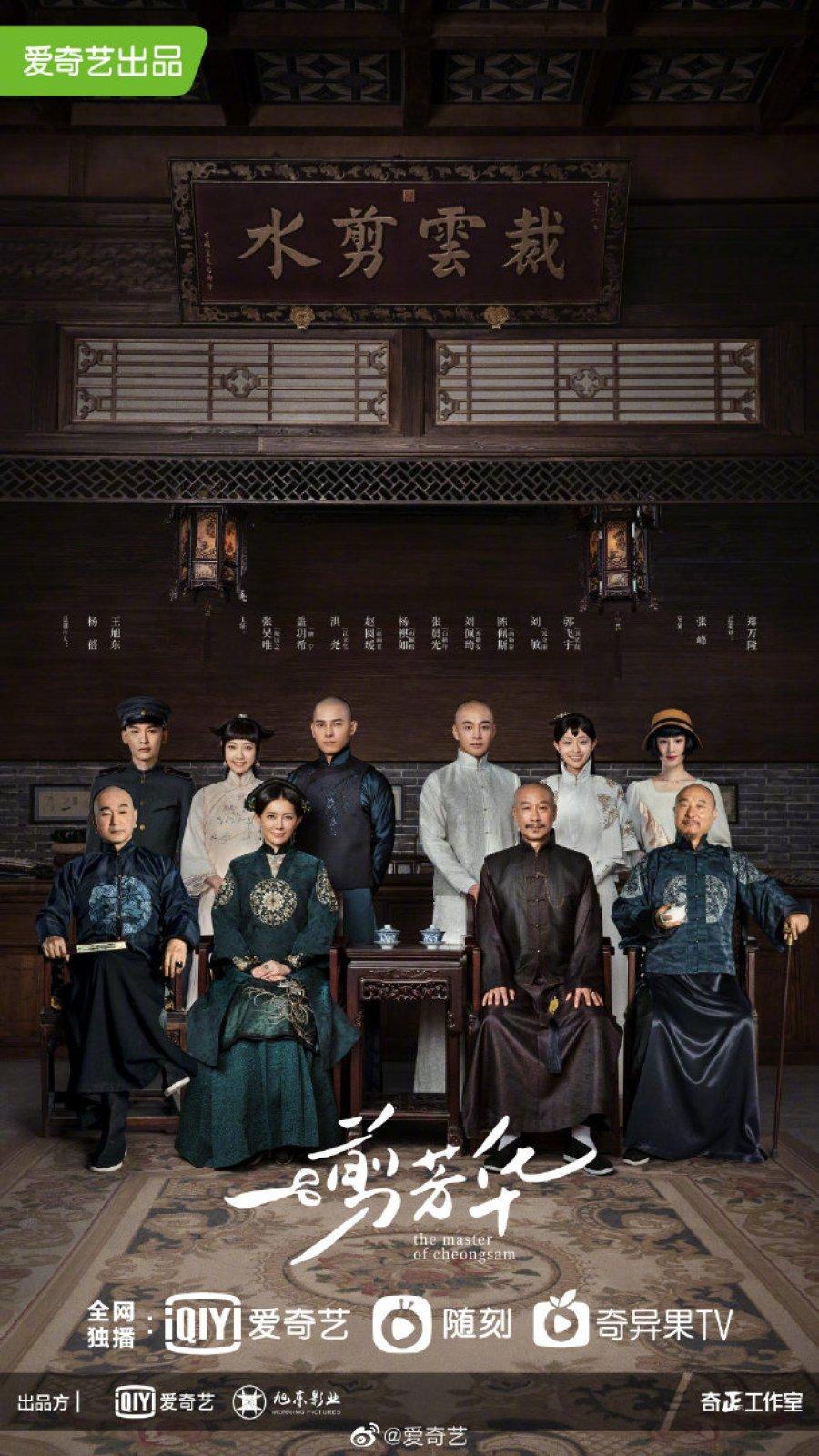 the-master-of-cheongsam-ซับไทย-ep-1-40