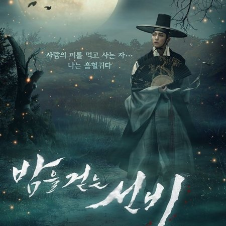 Scholar Who Walks the Night Episode 1