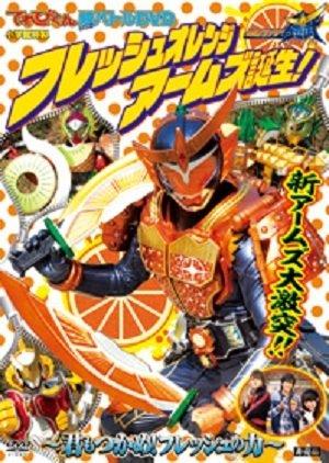Kamen Rider Gaim Hyper Battle DVD: Fresh Orange Arms is Born!