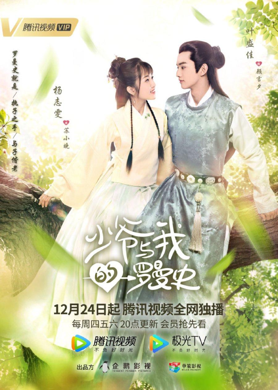 a-love-so-romantic-รักวุ่นวายของคุณชายกับยัยคุณหนู-ซับไทย-ep-1-32