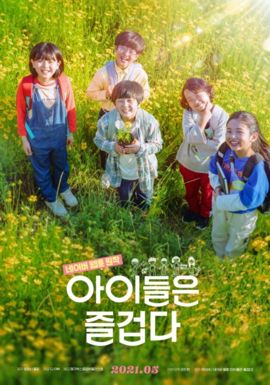 happy children/أطفال سعداء