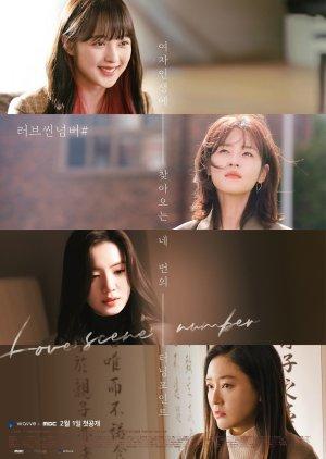 Love Scene Number (2021)