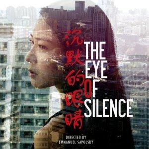 The Eye of Silence (2016) photo