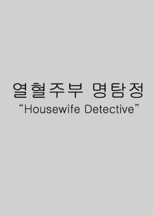 Housewife Detective