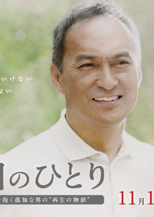 Gonenme no Hitori (2016) poster