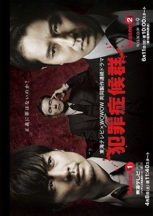 Hanzai Shokogun Season 1