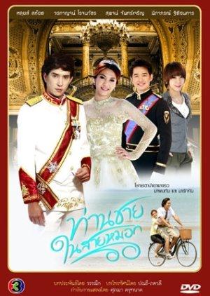 Tan Chai Nai Sai Mok (2012) poster