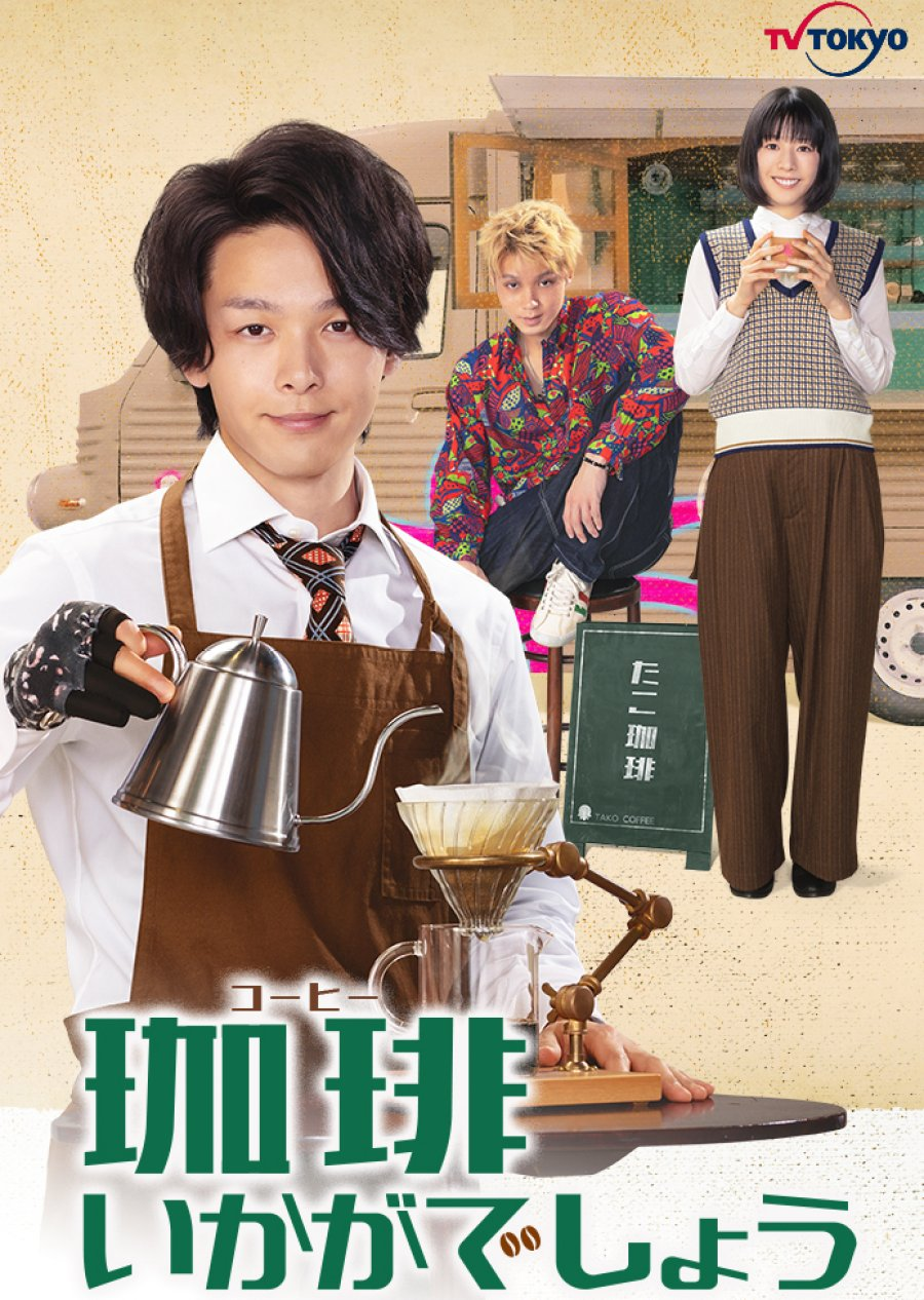 6kNE0 4f - Как насчет кофе ✦ 2021 ✦ Япония
