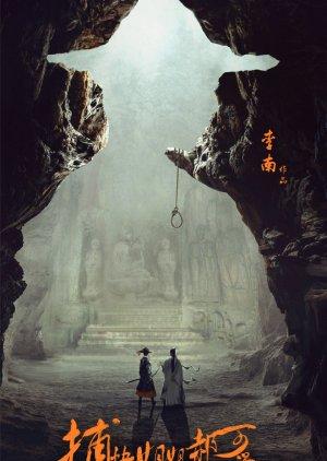 Pu Kuai Jie Jie Hao Ke Ai (2021)