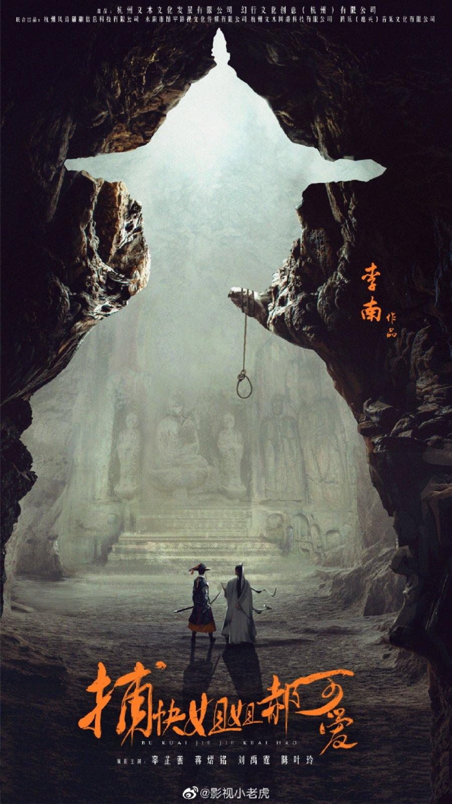 Image مسلسل Pu Kuai Jie Jie Hao Ke Ai مترجم اون لاين