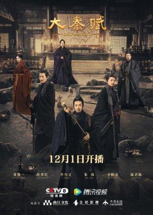 Эпопея империи Цинь / Империя Цинь: Поднебесная