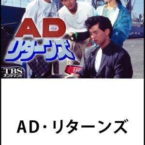 A.D Returns (1992) photo
