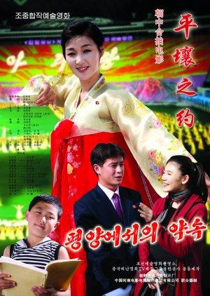 Meet in Pyongyang