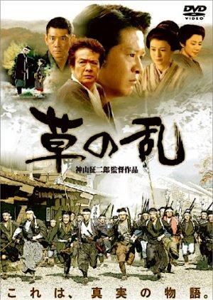 Kusa no Ran (2004) poster