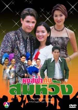 Hongfah Kub Somwung