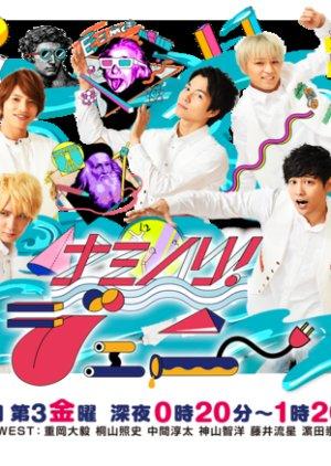 Naminori! Junny (2016) poster