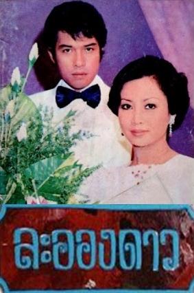 La Ong Dao (1976) poster