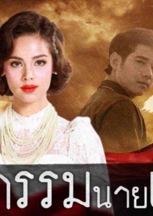 Jao Gum Nai Wen (2020) poster