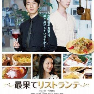 Saihate Restaurant (2019) photo