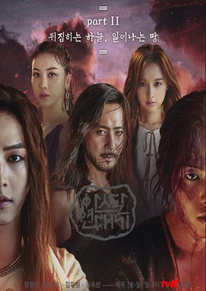 Arthdal Chronicles Part 2 The Sky Turning Inside Out Rising Land 2019 Mydramalist