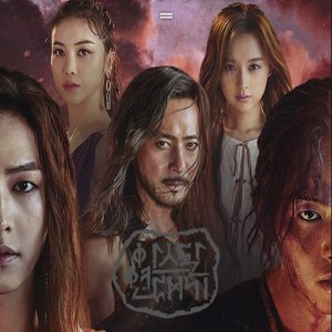 Arthdal Chronicles Part 2: The Sky Turning Inside Out, Rising Land (2019) photo