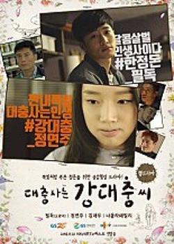 The Sloppy Life Of Kang Dae Choong
